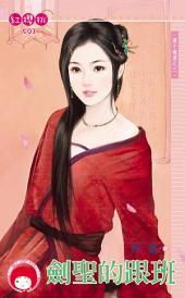 劍聖的跟班~萬千寵愛之三《限》: 禾馬文化紅櫻桃系列500