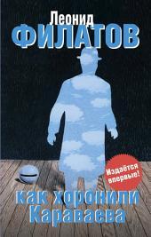Как хоронили Караваева (сборник)