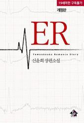 [세트] ER (개정판) (전2권/완결)