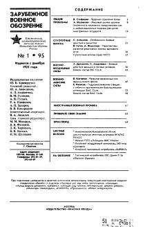 Zarubezhnoe voennoe obozrenie PDF