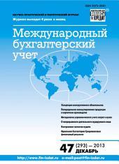 Международный бухгалтерский учет No 47 (293) 2013