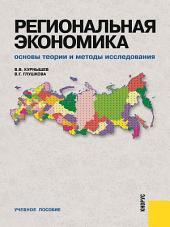 Региональная экономика. Основы теории и методы исследования. 2-е издание
