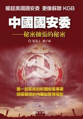 《中國國安委》: 秘密擴張的秘密