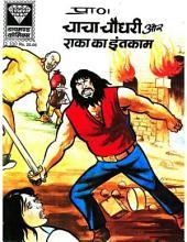 Chacha Chaudhary Aur Raaka Ka Intqaam Hindi