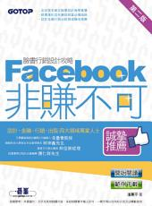 Facebook非賺不可--臉書行銷設計攻略 第二版 (電子書)