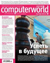 Журнал Computerworld Россия: Выпуски 23-2012