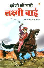 Jhansi ki Rani Laxmibai - झांसी की रानीलक्ष्मी बाई