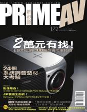 PRIME AV新視聽電子雜誌 第172期