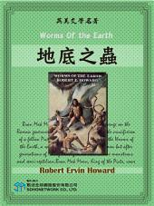 Worms Of the Earth (地底之蟲)