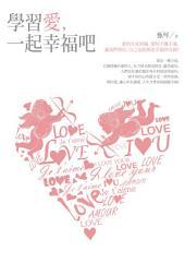 學習愛,一起幸福吧: 幸福箴言002