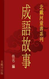 成語故事繁體版: 北戴河童書系列