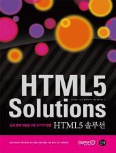 HTML5 솔루션: 실전 문제 해결을 위한 81가지 방법