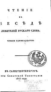 Chtenie v Besi͡edi͡e li͡ubiteleĭ ruskago slova: Том 11