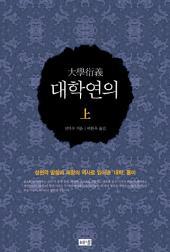 대학연의 상 : 성현의 말씀과 제왕의 역사로 읽어낸 대학 풀이