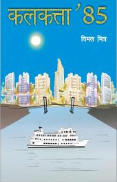 कलकत्ता '85 (Hindi Sahitya): Kalkatta '85 (Hindi Stories)