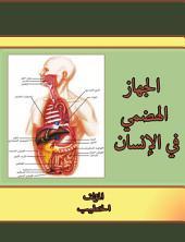 الجهاز الهضمي في الإنسان