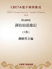 I0026 蔣伯仙造像記 (1卷)