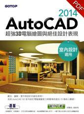 AutoCAD 2014超強3D電腦繪圖與絕佳設計表現(室內設計適用) (電子書)