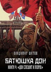 """Батюшка Дон: Книга IV """"Дон спешит к морю"""""""