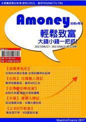 Amoney財經e周刊: 第228期