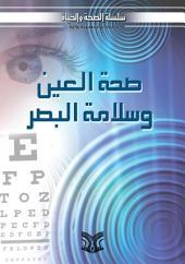 صحة العين و سلامة البصر: سلسلة الصحة و الحياة