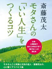 モタさんの「いい人生」をつくるコツ 仕事・人間関係であれこれ考えすぎて動けない人が読む本