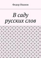 В саду русских слов