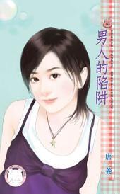 男人的陷阱 《限》: 禾馬文化甜蜜口袋系列579