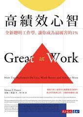 高績效心智: 全新聰明工作學,讓你成為最厲害的1%
