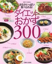 ダイエットおかず300: おなかいっぱい食べられる!