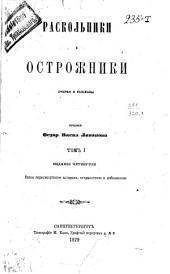Раскольники и острожники: Очерки и разсказы, Том 1
