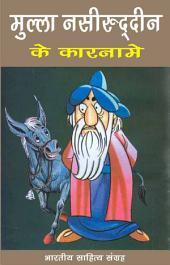 मुल्ला नसीरुद्दीन के कारनामे (Hindi Sahitya): Mulla Nasiruddin Ke Karname (Hindi Stories)