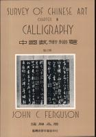 Survey of Chinese Art Chapter Iii Calligraphy PDF