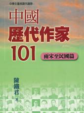 中國歷代作家101(兩宋至民國篇)