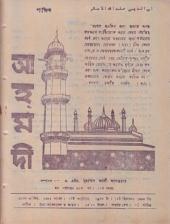 পাক্ষিক আহ্মদী - নব পর্যায় ৩২ বর্ষ   ১১তম সংখ্যা   ১৫ই অক্টোবর, ১৯৭৮ইং   The Fortnightly Ahmadi - New Vol: 32 Issue: 11 - Date: 15th October 1978