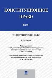 Конституционное право: университетский курс. Том 1. 2-е издание. Учебник