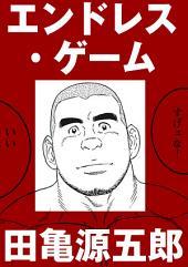 エンドレス・ゲーム【分冊版】