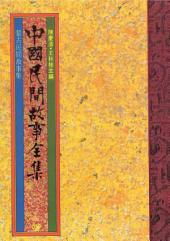 蒙古民間故事集