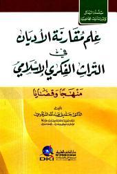 علم مقارنة الأديان في التراث الفكري الإسلامي (منهجا وقضايا) (سلسلة الرسائل والدراسات الجامعية)