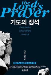 기도의 정석