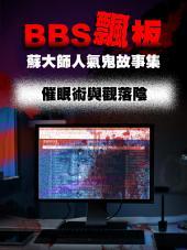 BBS飄板-蘇大師人氣鬼故事集 催眠術與觀落陰
