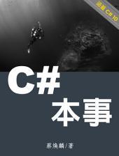 C# 本事: (Alpha 版)
