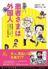 患者さまは外国人: 無国籍ドクターと空飛ぶナースのドタバタ診療日誌