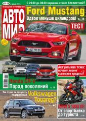 АвтоМир: Выпуски 23-2015