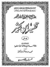 Tafseer Ibn Kathir In Urdu - index