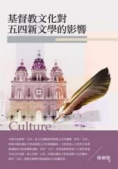 基督教文化對五四新文學的影響