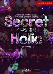 [세트] 시크릿 홀릭 (Secret Holic) (무삭제판) (전2권/완결)