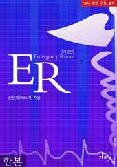 ER(개정판) 합본(전2권)