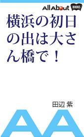 横浜の初日の出は大さん橋で!