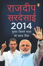 2014: Chunav jisne bharat ko badal diya (Hindi Edition)